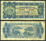 1924 £5 Kell/Collins KGV Banknote with Black Signatures VG. Serial No Q3 373290. Catalogue Value $1,700.00.
