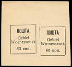 1942 60k Black Gebiet Wosnessensk Provisional issue, imperforate cliche of 2 stamps mint without gum as issued. 2000 Ceremuga certificate. Rare. Mi 1PII. Catalogue Value Euro 1,500.00.