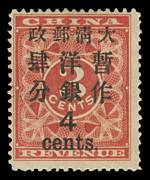 1897 4¢ on 3¢ Red Revenue stamp surcharge with large figures mint hinged. Sg 90. Catalogue Value £2,250.00.
