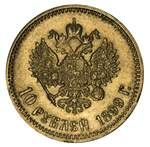 1899 10 Rouble with Felix Zaleman mintmark VF. Contains 8.6026 grams of 90% pure gold with actual gold content of .2489 oz.