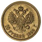 1899 10 Rouble with Elikum Babayantz mintmark VF. Contains 8.6026 grams of 90% pure gold with actual gold content of .2489 oz.