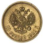 1901 10 Rouble with Alexander Redko mintmark F. Contains 8.6026 grams of 90% pure gold with actual gold content of .2489 oz.