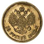 1903 10 Rouble with Alexander Redko mintmark F. Contains 8.6026 grams of 90% pure gold with actual gold content of .2489 oz.