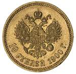 1900 10 Rouble with Felix Zaleman mintmark VF. Contains 8.6026 grams of 90% pure gold with actual gold content of .2489 oz.