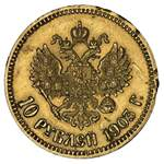 1903 10 Rouble with Alexander Redko mintmark VG. Rim knocks and scratches on reverse. Contains 8.6026 grams of 90% pure gold with actual gold content of .2489 oz.