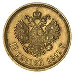 1911 10 Rouble with Elikum Babayantz mintmark EF. Low mintage. Contains 8.6026 grams of 90% pure gold with actual gold content of .2489 oz.
